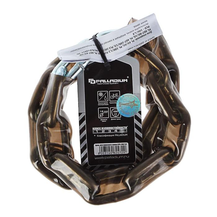 Цепь для навесного замка PALLADIUM CPS-100/1,0
