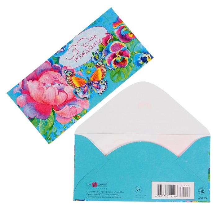 Открытки конверты оптом спб
