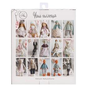 Интерьерная кукла «Коко», набор для шитья, 18 × 22 × 3,6 см