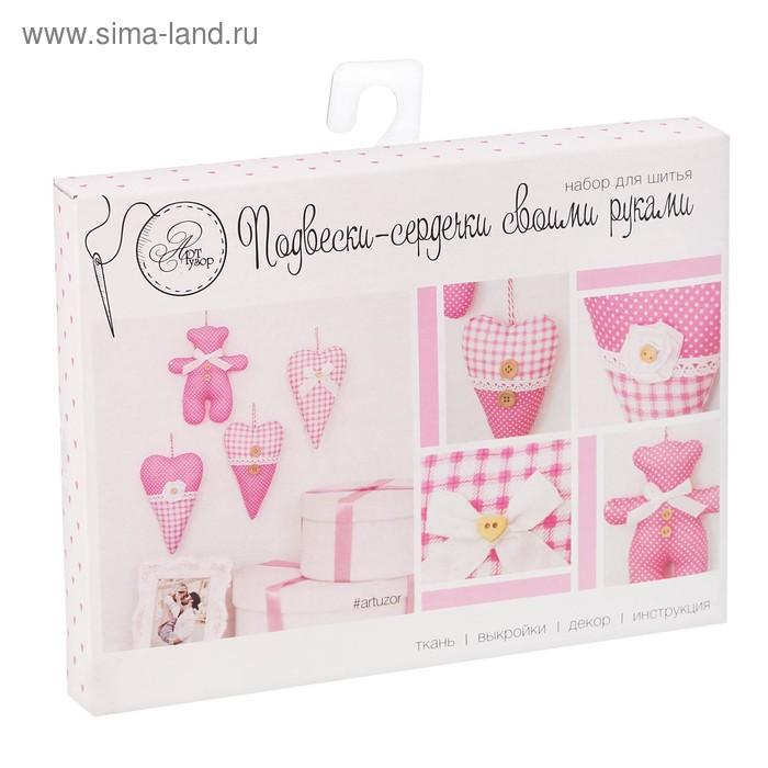 Мягкая игрушка «Мягкие сердечки», набор для шитья, 16 × 12 × 2 см