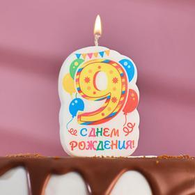 """Свеча для торта цифра """"Праздник"""" жёлтая """"9"""""""