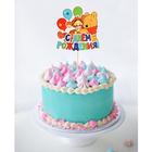 """Топпер в торт """"С Днем Рождения"""" Медвежонок Винни и его друзья"""