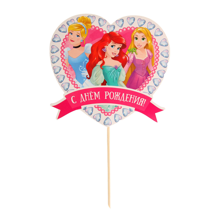 """Топпер в торт """"Самой прекрасной"""" Принцессы"""