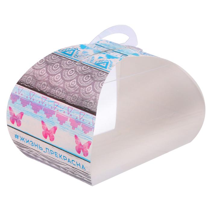 Коробочка под десерт «Жизнь прекрасна», 8 × 14 × 9 см
