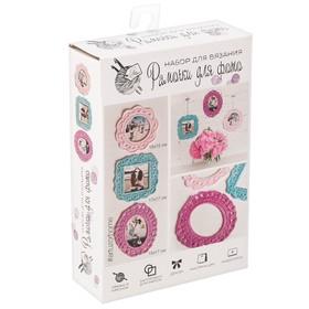 Рамочки для фото, набор для вязания, розово-голубой сет, 11 × 16 × 4 см