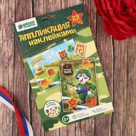 3b81198df36a Аппликация многоразовыми наклейками  С Днём Защитника Отечества! , набор  2  листа наклеек