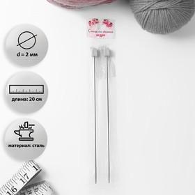 Спицы для вязания, прямые, d = 2 мм, 20 см, 2 шт Ош