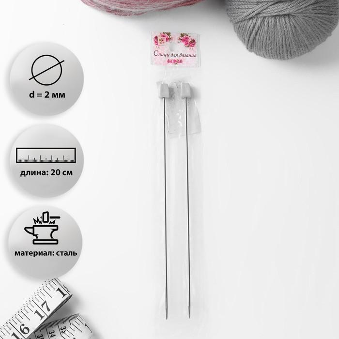 Спицы для вязания, прямые, d = 2 мм, 20 см, 2 шт