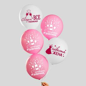 "Balloon 12"" ""Hen party"", 1-sided, set of 25 PCs, MIX"