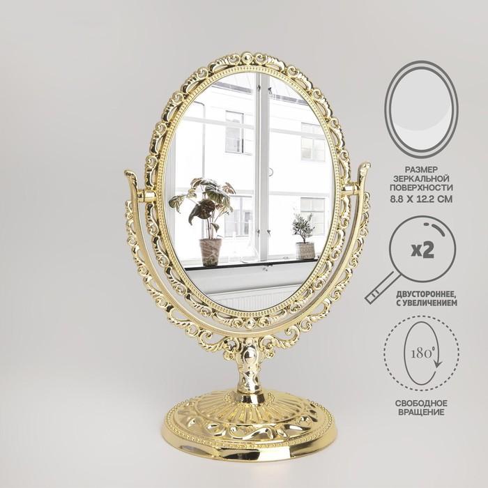 Зеркало настольное, овальное, двустороннее, с двукратным увеличением, цвет золотистый