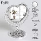 Зеркало настольное, в форме сердца, двустороннее, с двукратным увеличением, цвет серебристый