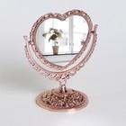 Зеркало настольное, в форме сердца, двустороннее, с двукратным увеличением, цвет бронзовый