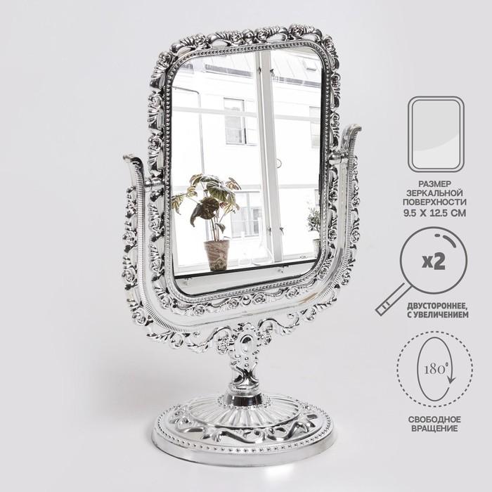Зеркало настольное, прямоугольное, двустороннее, с двукратным увеличением, цвет серебристый