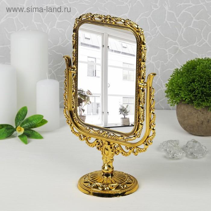 Зеркало настольное, прямоугольное, двустороннее, с двукратным увеличением, цвет золотистый