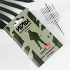 Иглы швейные «Военный набор», 10 шт