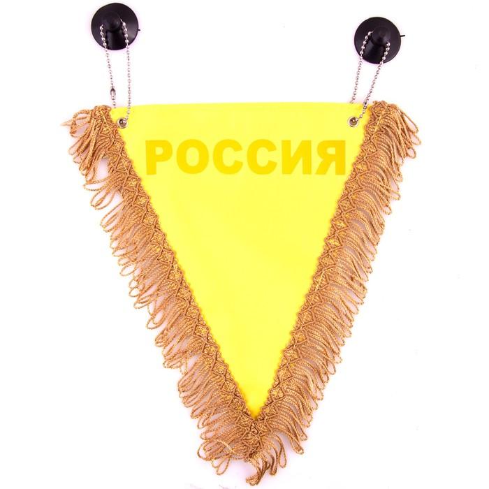 """Вымпел треугольный SKYWAY """"РОССИЯ"""", 200х250 мм, желтый"""