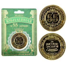 "Монета юбилейная ""55 лет"""