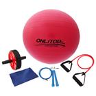 Набор для фитнеса (ролик+эспандер+скакалка+мяч гимнаст), цвет красный