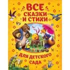 Все сказки и стихи для детского сада - фото 76328458