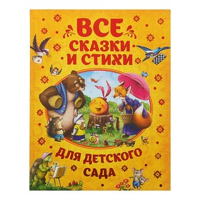 All tales and poems for kindergarten.