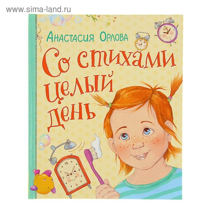 Новая детская книга «Со стихами целый день». Автор: Орлова А.