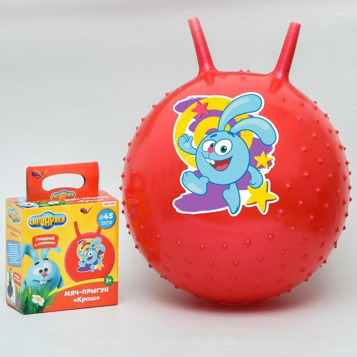 """Мяч прыгун СМЕШАРИКИ """"Крош"""" с рожками d=45 см, 350 гр, цвета красный"""