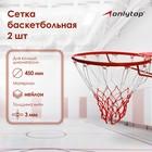Mesh basketball, 50 cm long, filament 3 mm, two tone