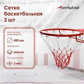 Сетка баскетбольная, 50 см, нить 3 мм, двухцветная, (2 шт)
