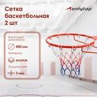 Сетка баскетбольная, 50 см, нить 3 мм, триколор (пара)