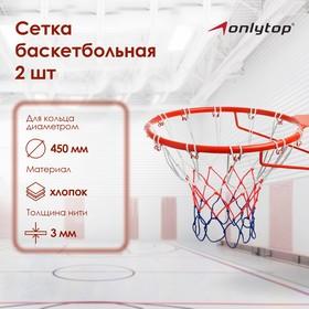 Сетка баскетбольная, 50 см, нить 3 мм, триколор, (2 шт)