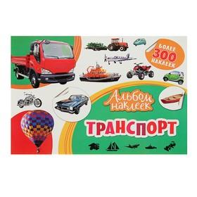 Альбом наклеек «Транспорт»