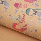 Бумага упаковочная крафтовая «Мир полон чудес», 50 × 70 см