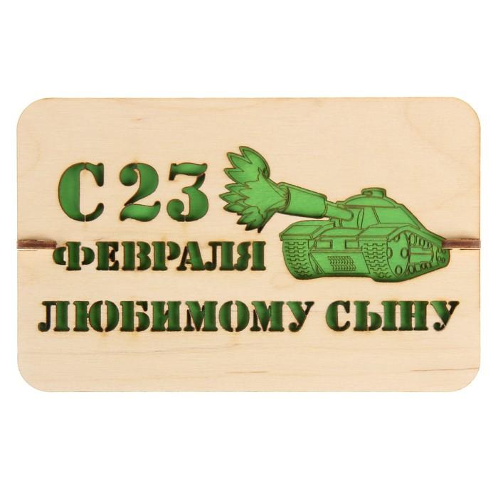 """Открытка из фанеры """"С 23 февраля любимому сыну"""" 16,3х10,5 см, зеленая основа"""