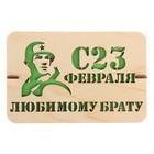 """Открытка из фанеры """"С 23 февраля любимому брату"""" 16,3х10,5 см, зеленая основа"""