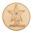 """Шильдик из фанеры """"23 февраля. Звезда"""" 6х6 см"""
