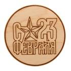 """Шильдик из фанеры """"С 23 февраля (со звездой)"""" 6х6 см"""