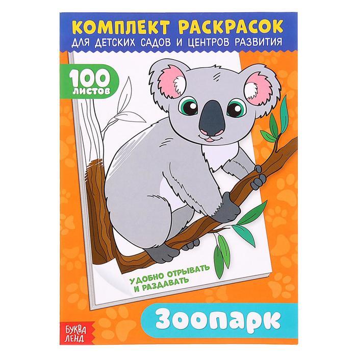 Раскраска «100 листов. Зоопарк»