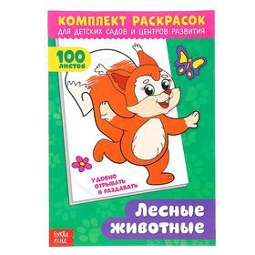 Раскраска «100 листов. Лесные животные»