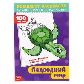 Раскраска «100 листов. Подводный мир»