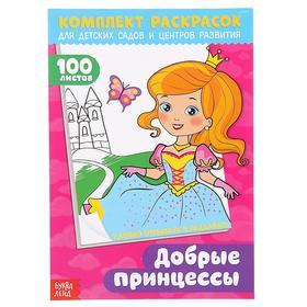Раскраска «100 листов. Добрые принцессы»