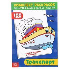 Раскраска «100 листов. Транспорт»