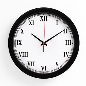 """Часы настенные """"Классика"""", римские цифры, черный обод, 28х28 см"""