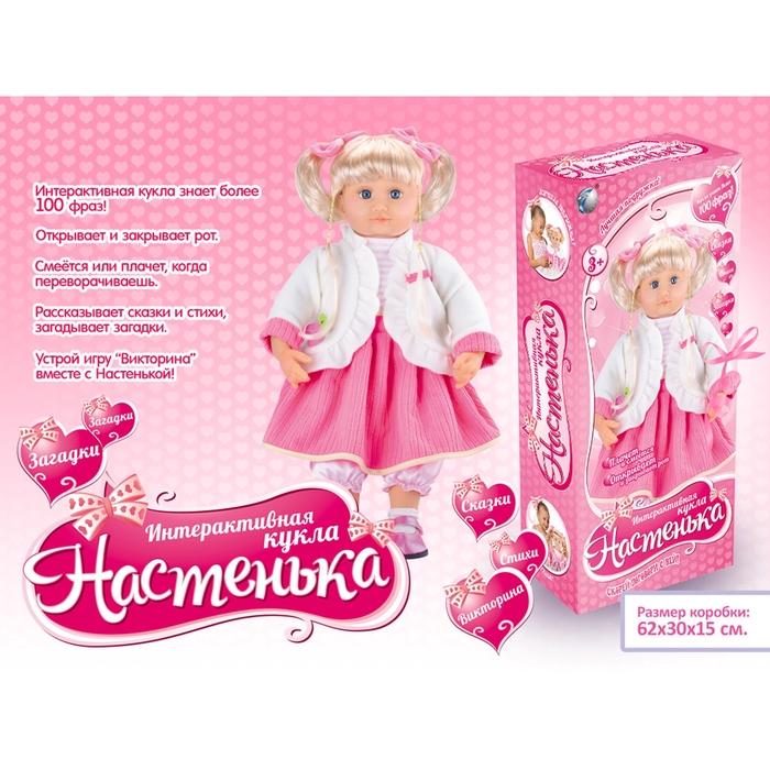 """Кукла интерактивная """"Настенька-24"""", работает от батареек"""