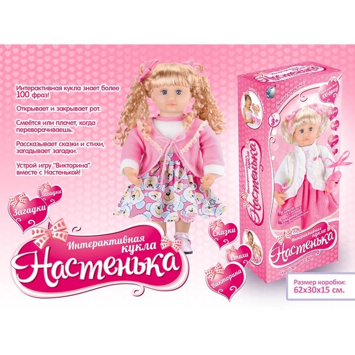 """Кукла интерактивная """"Настенька-26"""", работает от батареек"""