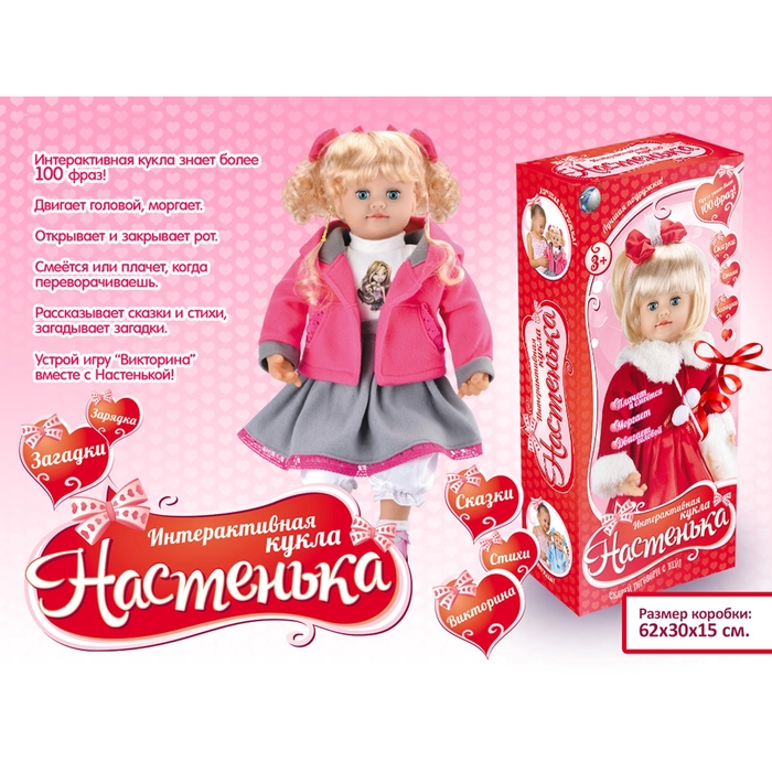 """Кукла интерактивная """"Настенька-28"""", работает от батареек"""
