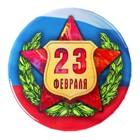 """Значок закатной """"23 февраля"""" красная звезда, флаг России"""