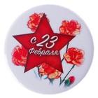 """Значок закатной """"С 23 февраля"""" гвоздики"""