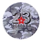 """Значок закатной """"23 февраля"""" камуфляж серый"""