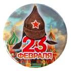 """Значок закатной """"23 февраля"""" Собор Василия Блаженного"""