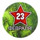 """Значок закатной """"23 февраля"""" красная звезда, зелёный фон"""
